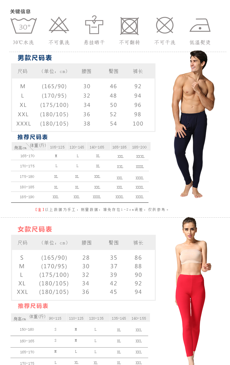 Pantalon collant jeunesse CCK219DSL en viscose - Ref 752400 Image 11