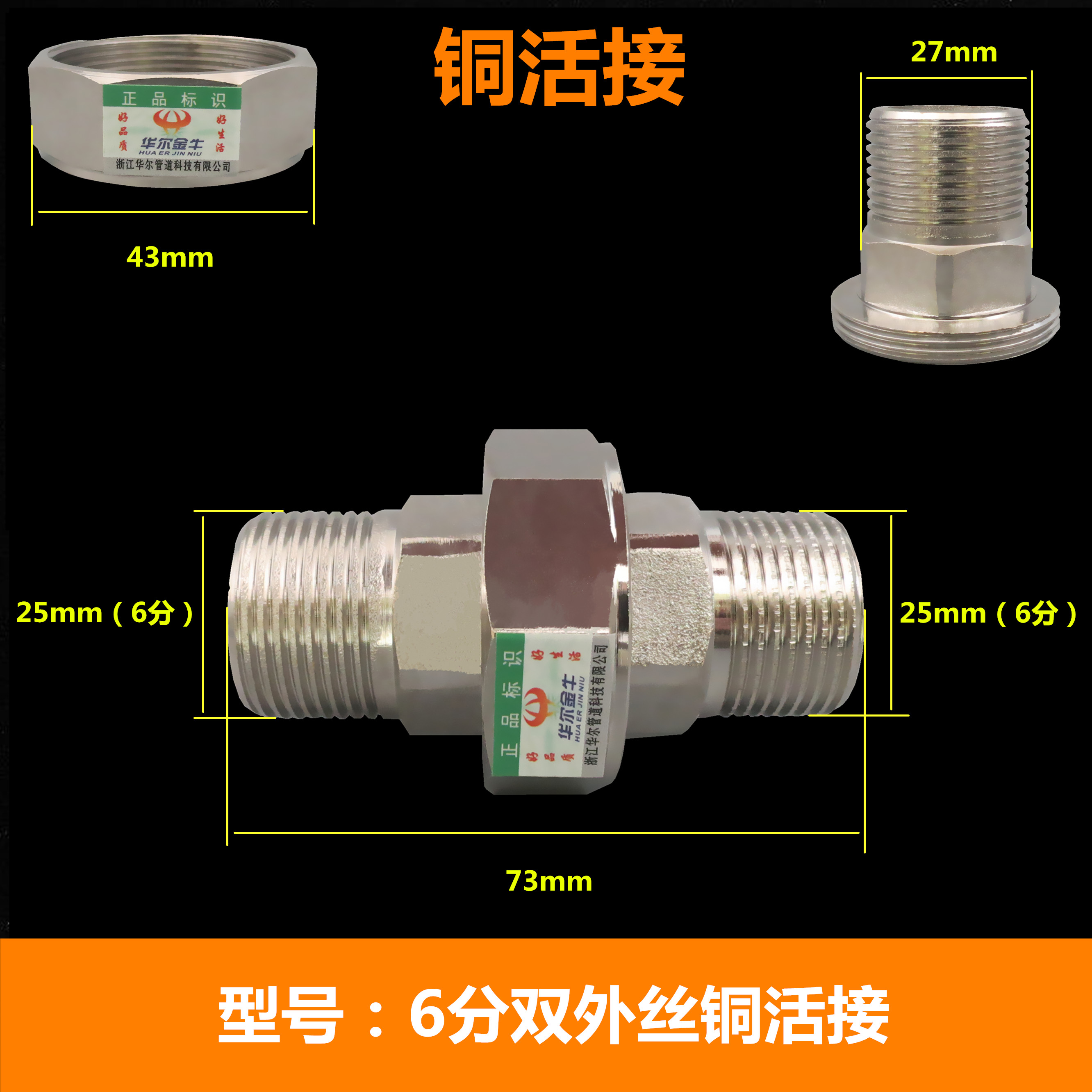 USD 5.09] Double outer wire Union external wire copper Union ...