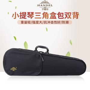 亨德尔新品小提琴方盒三角盒包双背耐用81 41 42 43 44轻便抗压