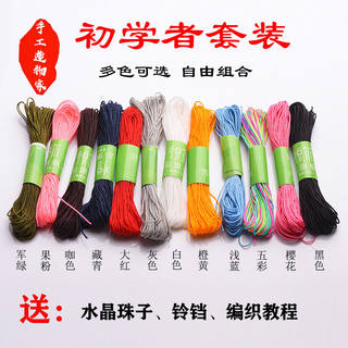 No.72 jade braided rope pendant line red rope foot chain hand rope DIY hand wrapped rope
