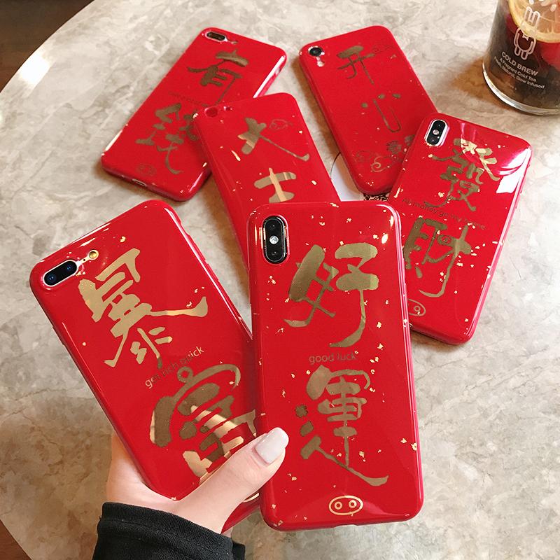 新年红暴富【苹果系列】手机壳