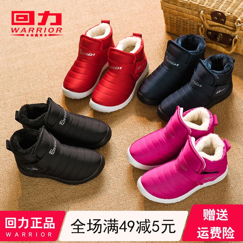 回力童鞋儿童棉鞋女童2018新款冬季加绒加厚宝宝男童冬鞋大棉鞋子