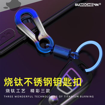 Motorcycle Electric Bicycle Keychain Car Key Pendant Charging Titanium Personality Creative Keychain Accessories