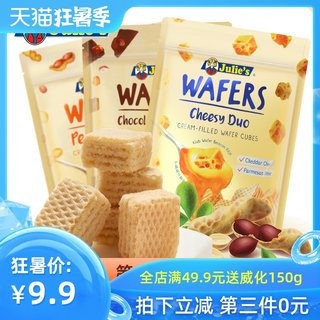 Judith Malay imported cheese cheese chocolate wafer biscuit 0 trans fat meal snacks