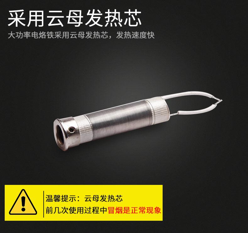 精锐锋大功率电烙铁套装家用维修电洛铁工业焊接锡焊锡枪电子维修商品详情图