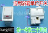 Yuba dedicated unit switch one bit smaller control switch 10A single-link single-open two-leg row boat type gear switch