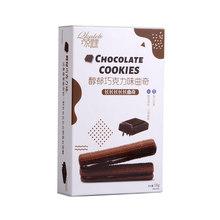 【拍2件】巧克里里曲奇饼干8盒