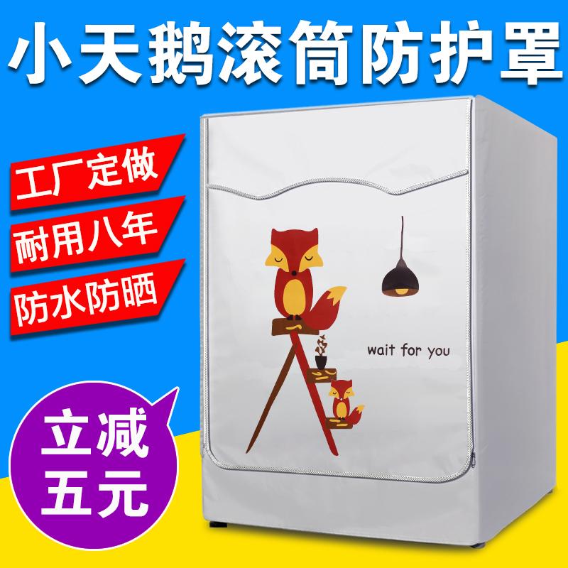 Little Swan Drum Máy sấy chuyên dụng kg Máy sấy chống nắng chống nước TH80-H002G Máy giặt chống nắng Vỏ bảo vệ khô - Bảo vệ bụi