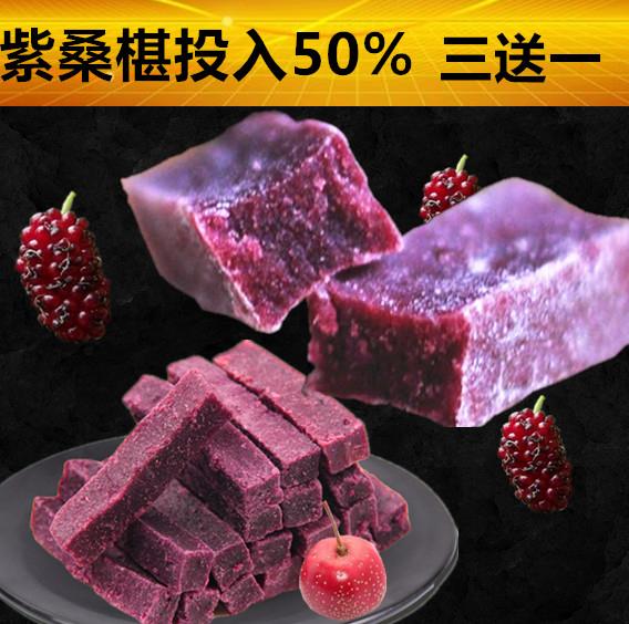 【3送1】桑椹山楂果珍500克无添加纯宝宝婴儿童山楂条片干零食
