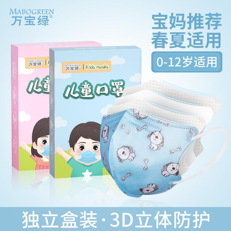 万宝绿儿童口罩3d立体婴幼儿宝宝男童女童一次性三层小孩专用口罩