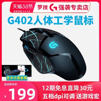 12 issue of interest-free Logitech g402 wired mechanical mouse gaming game dedicated chicken mouse macro cf through the line of fire csgo professional luoji Logitech 402 official flagship store