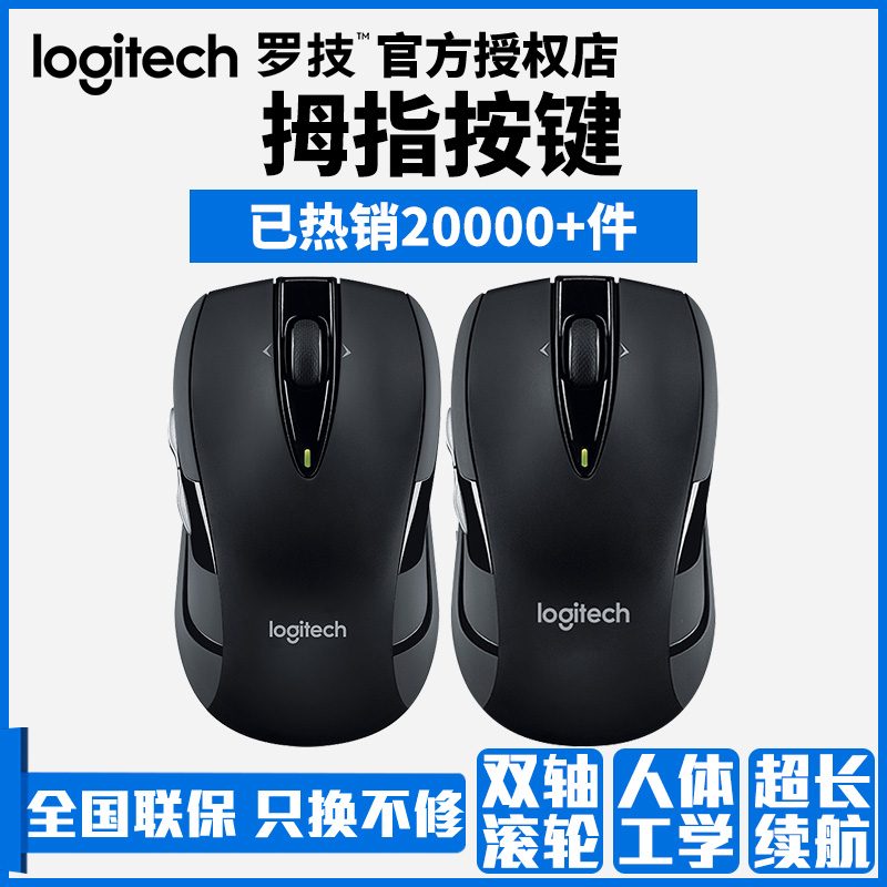 ced395fd839 Logitech m546 laser wireless mouse notebook desktop PC office power saving  m545 upgrade
