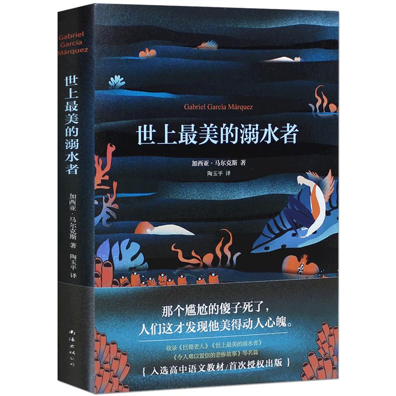 正版书世上最美的溺水者(精)最〔哥伦比亚〕加西亚马尔克斯的四部短篇集之一世界现当代文学小说外国上最美的溺水者