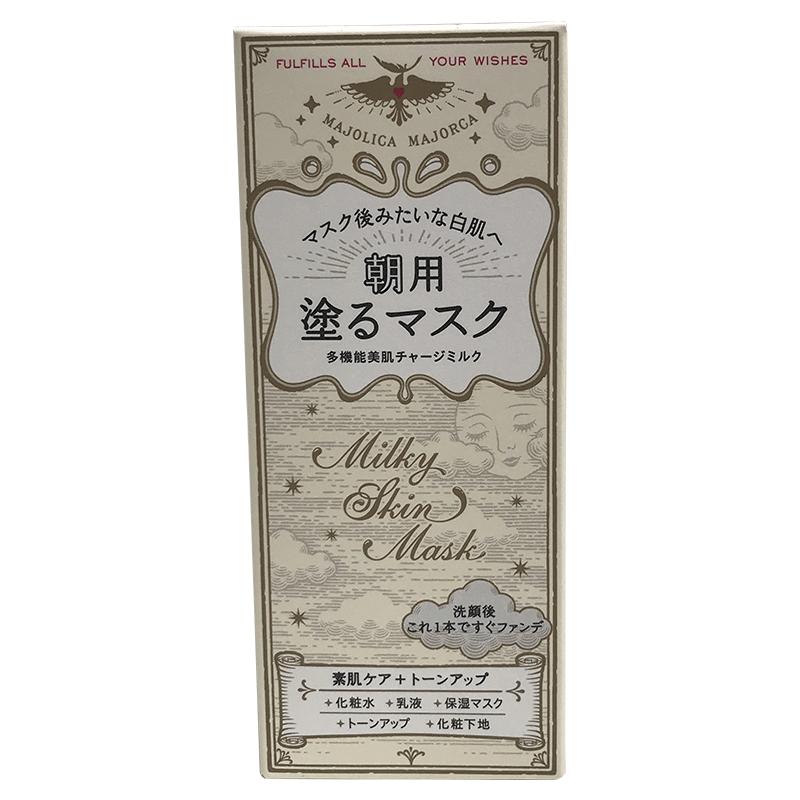 保税日本资生堂保湿乳液多功能美肌丝滑魔镜恋爱v乳液妆前乳45g