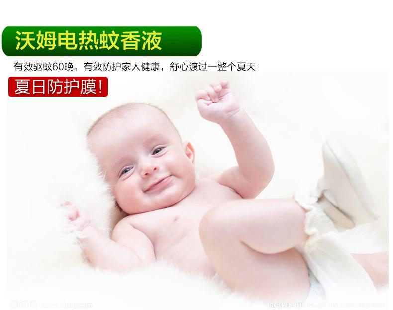 沃姆 【2液+1加热器】婴儿孕妇驱蚊液家用无味防蚊器灭蚊液驱蚊液