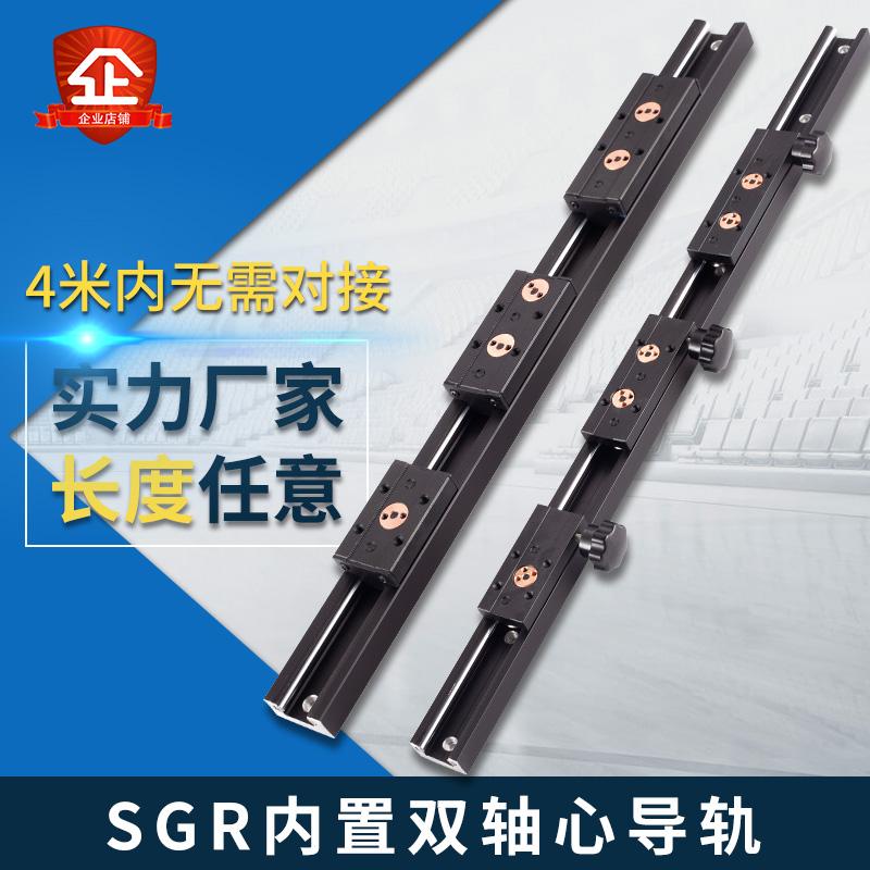 锁紧内置双轴心 直线导轨 SGR15-25滑道光轴滑轨滑台摄影滑块高速