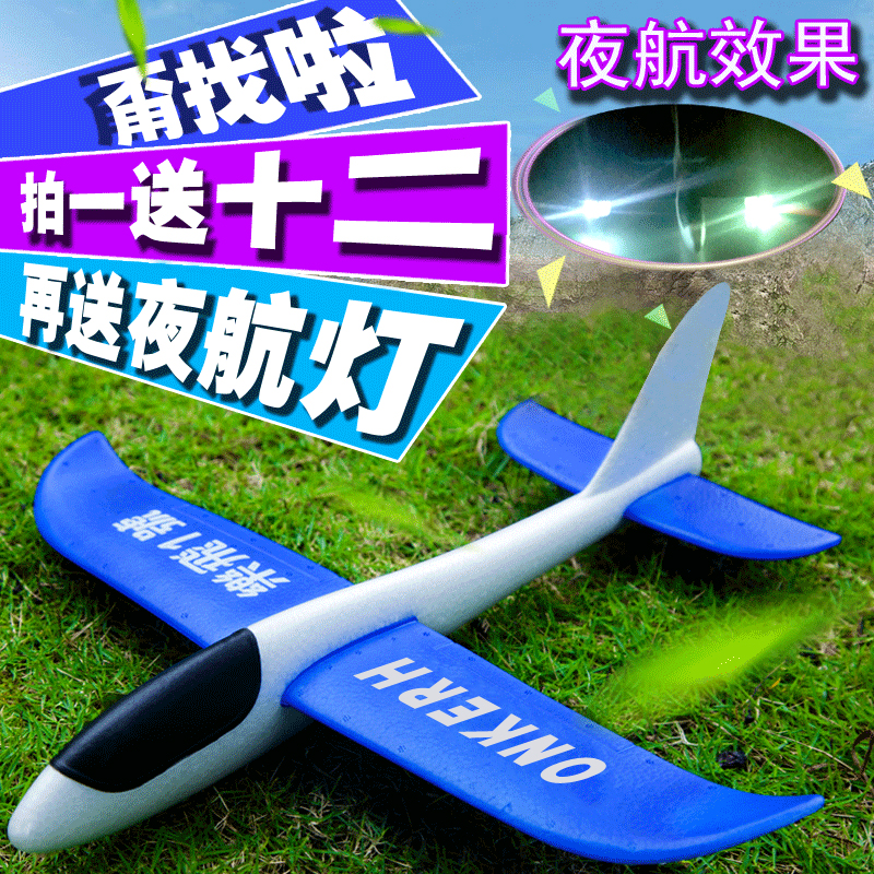 Upgraded version of the ultra-light hand throwing plane model foam aircraft children's throwing glider outdoor parent-child toy model