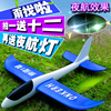 Upgraded version of ultra-light hand throwing throwing model foam aircraft children throwing glider outdoor parent-child toy model