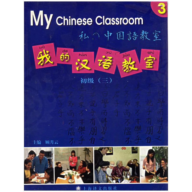 我们的汉语教室...