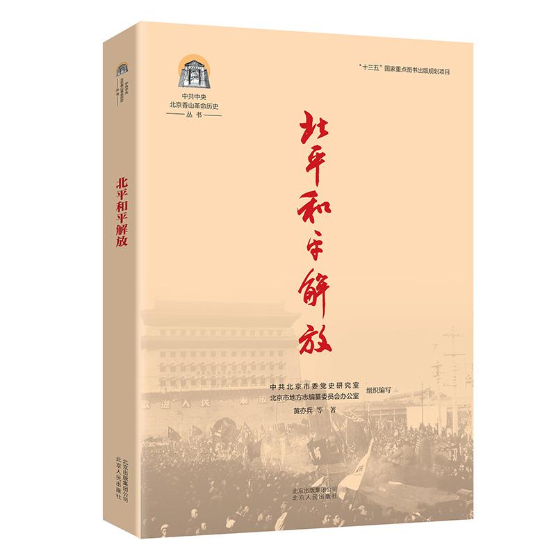 正版 北平和平解放 中共北京市委党史 北京古籍出版社 9787530004593