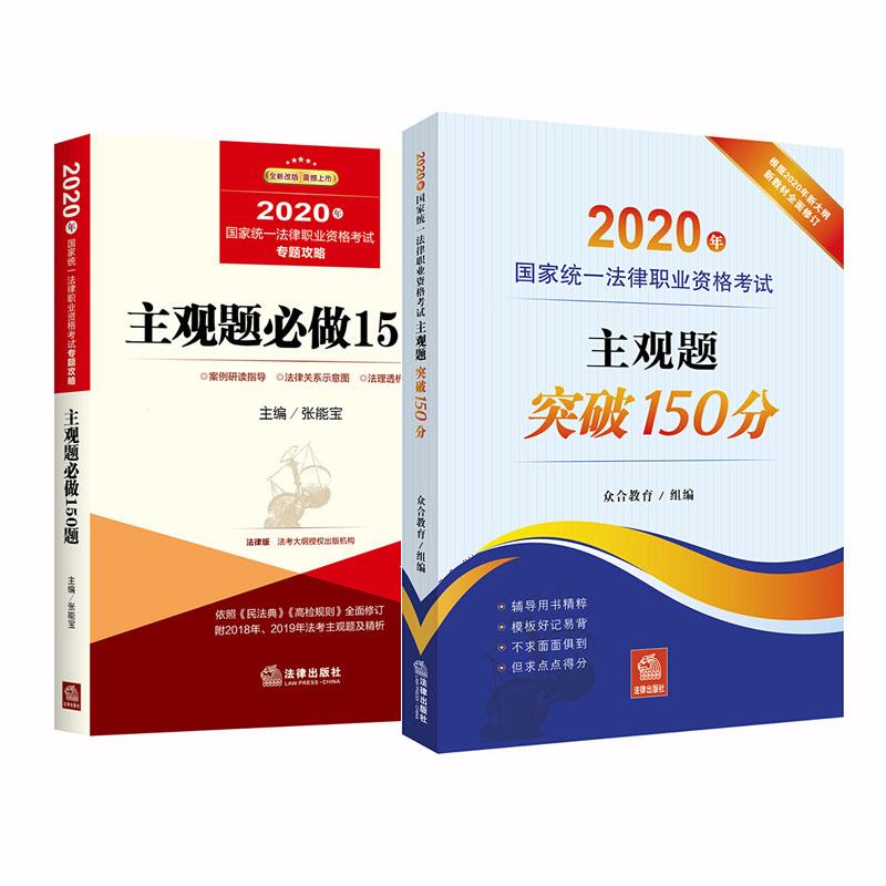 正版 2本套 2020年国家统一法律职业资格考试主观题必做150题+主观题突破150分 张能宝主编 法律出版社