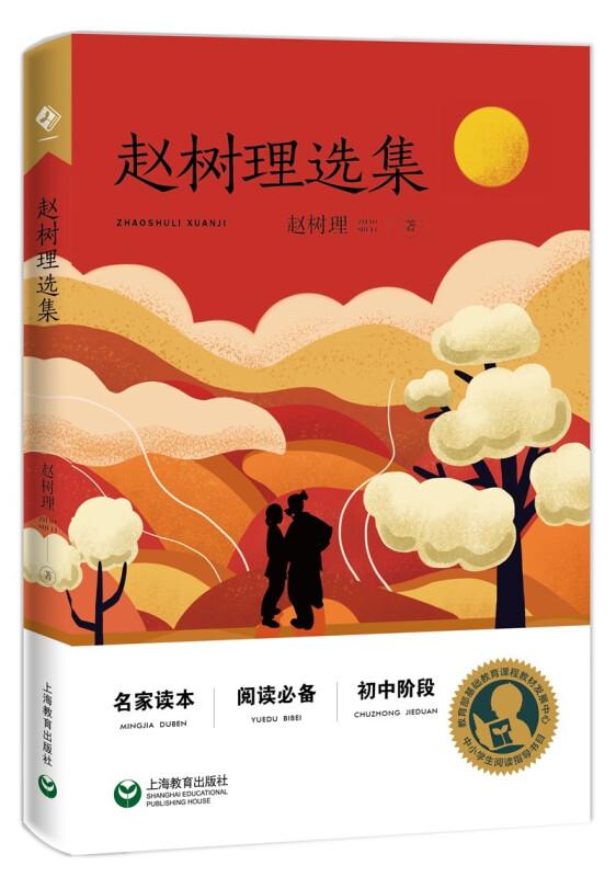 正版 赵树理选...