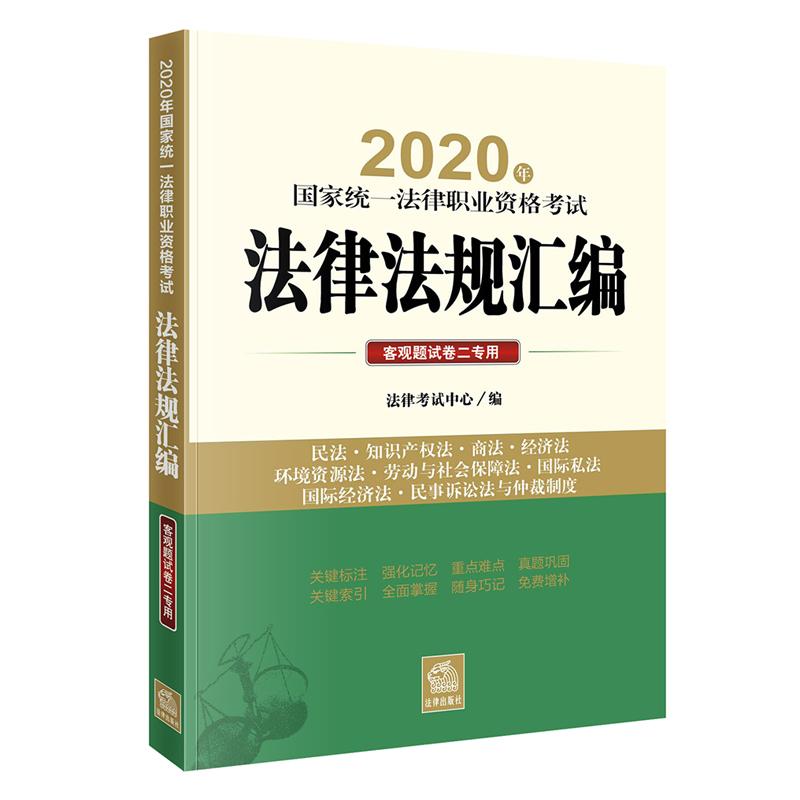 正版 2020年国家统一法律职业资格考试法律法规汇编(客观题专用第二卷)法律考试中心 9787519740009