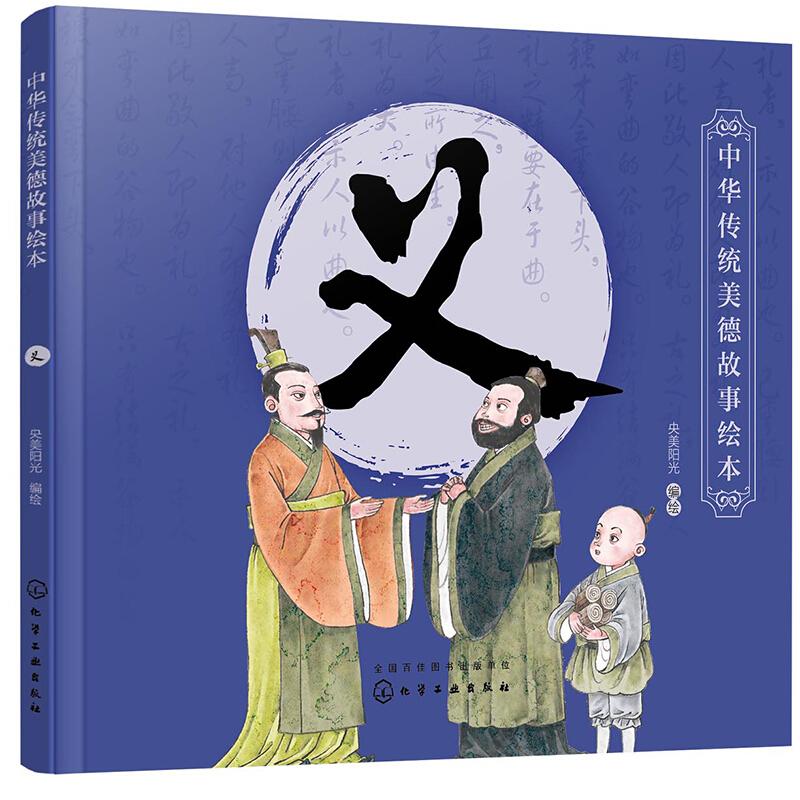 正版 中华传统...