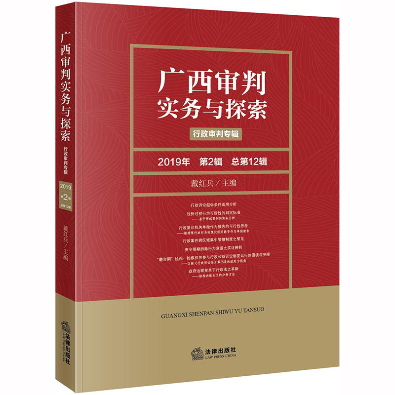 证据法学(第六版)  法律出版社 樊崇义主编
