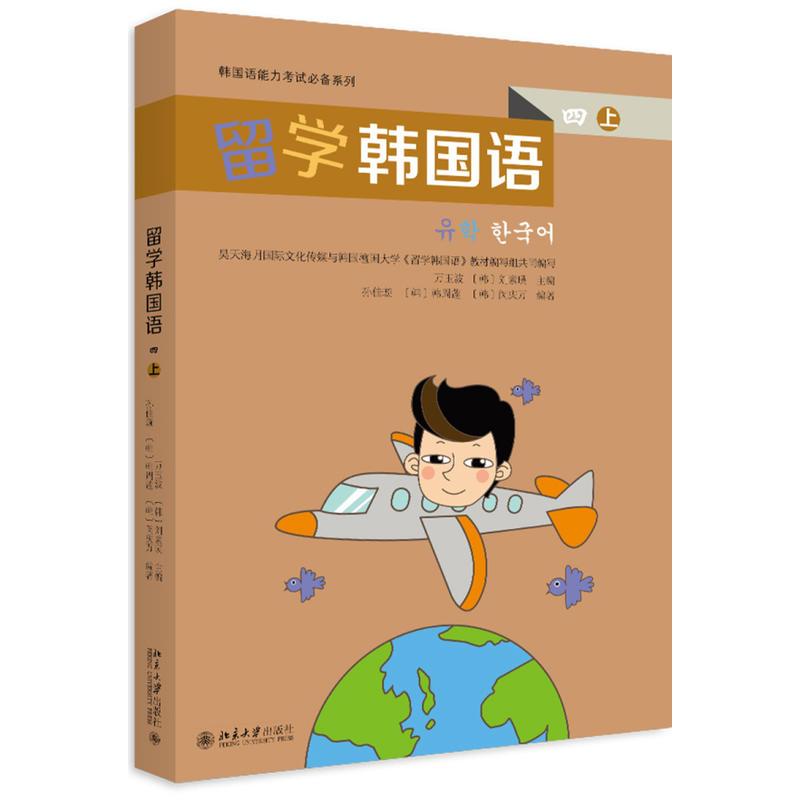 正版 留学韩国...