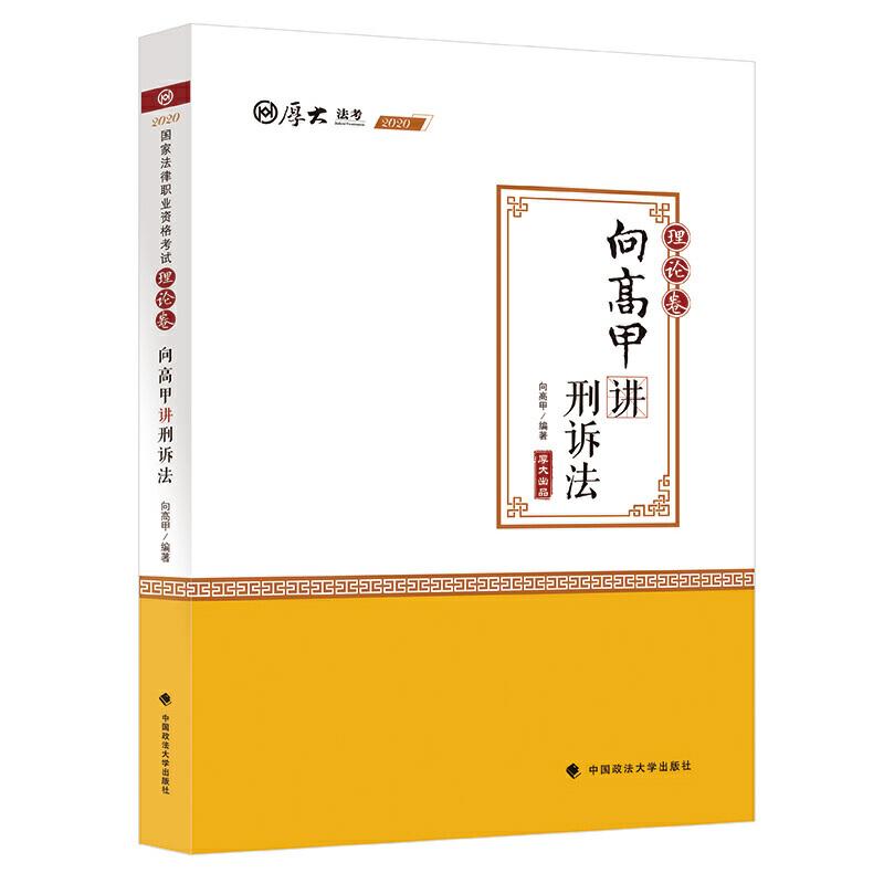 正版 向高甲讲刑诉法·理论卷:厚大法考2020 向高甲 中国政法大学出版社 9787562093213