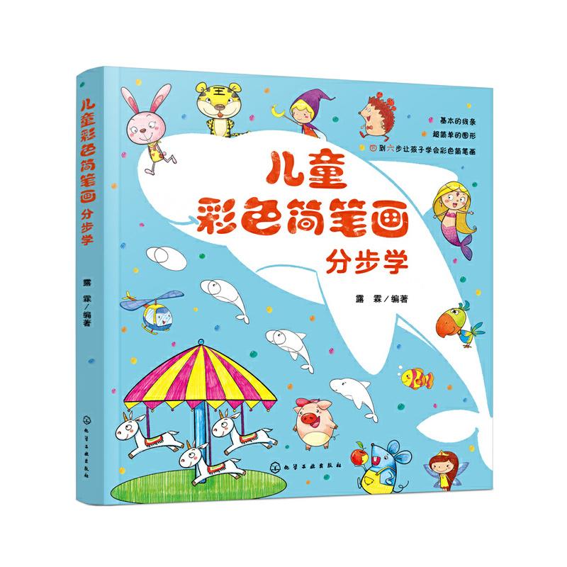 正版 儿童彩色简笔画分步学 露霖 化学工业 9787122351340