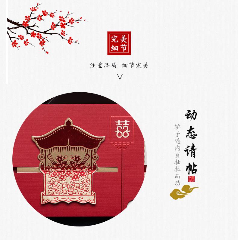 十里红妆--请帖-详情页_09.jpg