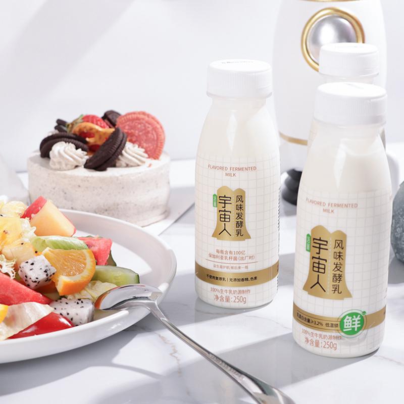 宇宙人低温儿童酸奶2瓶装风味酸牛奶新鲜原味益生菌0添加发酵乳