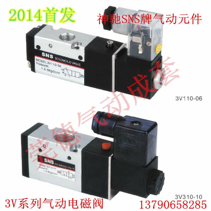 山耐斯SNS/3V210-08电磁阀正品神驰电磁阀3V210-08气动电磁阀