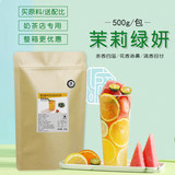 Jasmine Green 500g Multi-Meat Grape Fruit Tea Lemon Tea Special Moon Green Tea Milk Tea Shop Raw Tea