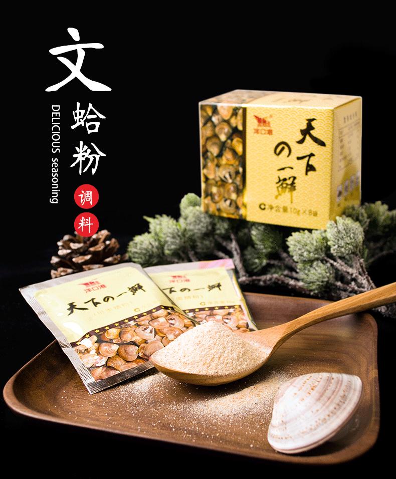 南通特产 洋口港 文蛤粉 海鲜调味料 80g 天猫优惠券折后¥19.8包邮(¥29.8-10)