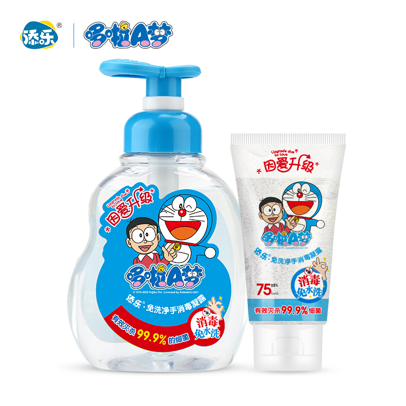 添乐儿童免洗手消毒洗手液 酒精杀菌免洗凝胶速干洗手家用便携装