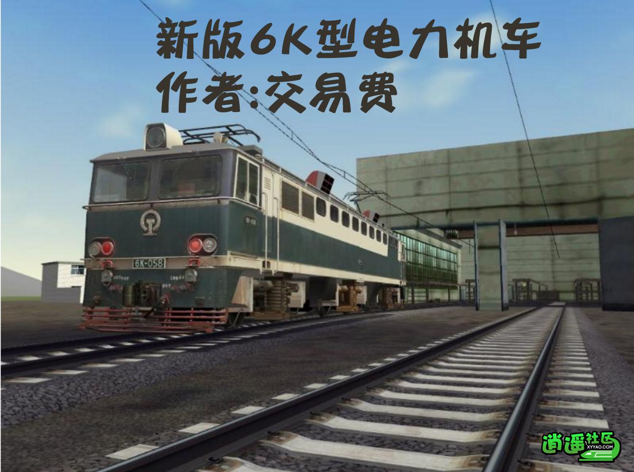 新版6K型电力机车