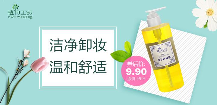【植物工坊】洗脸洁面卸妆油