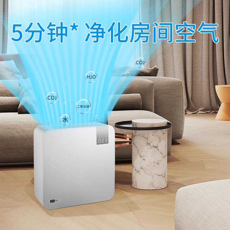 Baomi 豹米 霾霸版 BMI450A801 空气净化器 凑单折后¥530.5包邮 送12片初效滤网、甲醛清除剂200mL*2瓶