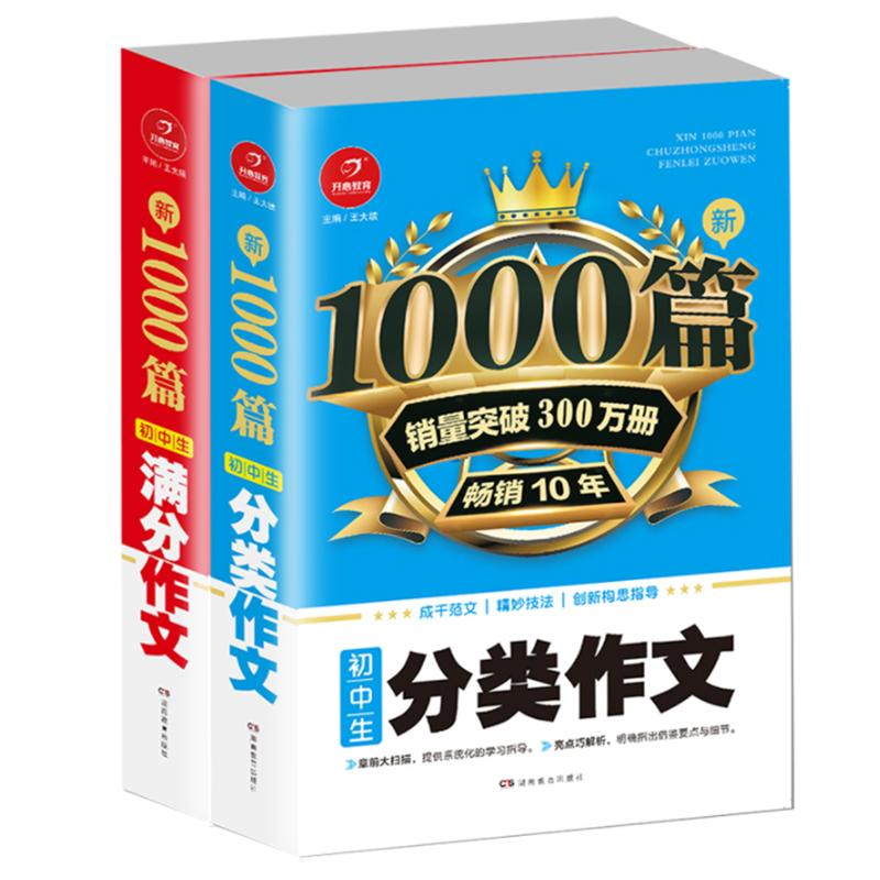 包邮开心教育新1000篇初中生满分作文+分类作文全2本789年级初中语文满分作文素材优秀分类作文热点素材范文中学生写作创新作文