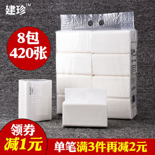 Jianzhen Pumping Paper Towel Household Affordable Pack 8 Packs 420 Sheets 3-layer Wood Pulp Non-scented Napkins Facial Tissue Toilet Paper Towel