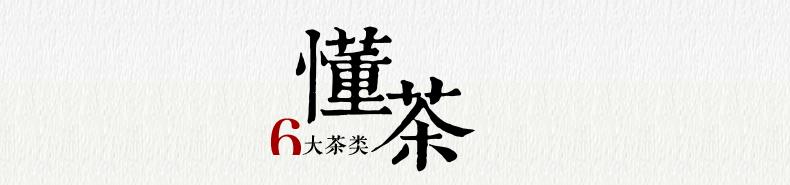 6大茶类_01