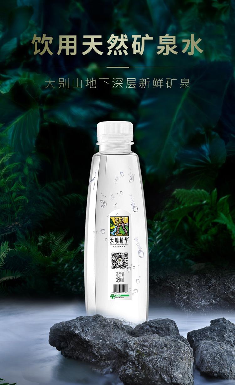 天地精华 天然弱碱性矿泉水 350ml*20瓶 图1