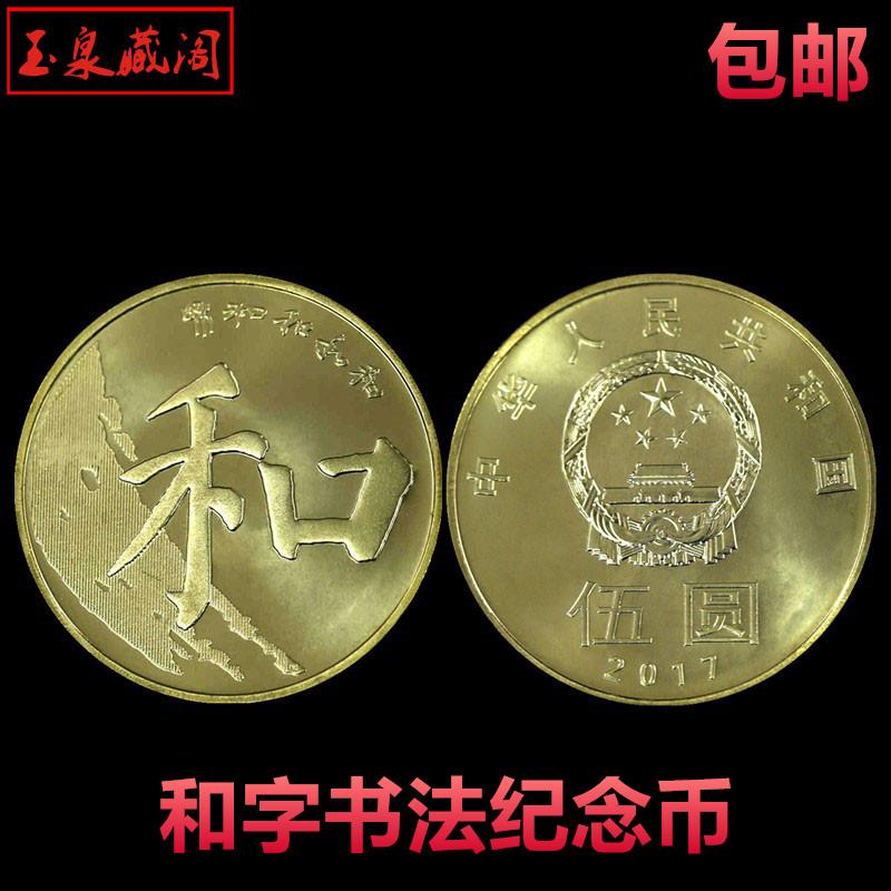 2017年和字书法纪念币和五纪念币和字币5元小圆纪念币30MM五元盒