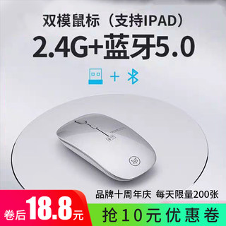 Ice Fox Charging Bluetooth Wireless Mouse Mute Silent Ipad Apple Mac Laptop Portable Men and Women