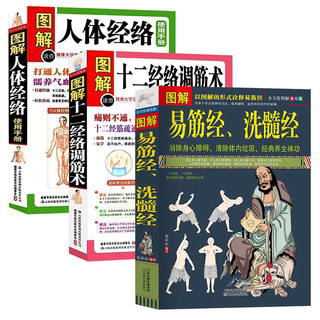 Spot 3 volumes] Illustrated Yijin Meridian Washing Marrow Meridian + Twelve Meridians + Human Body Meridian User Manual Yijin Meridian Health Dharma and Shaolin Kungfu Martial Arts Books Health Zen Yijing Traditional Chinese Medicine Health Books