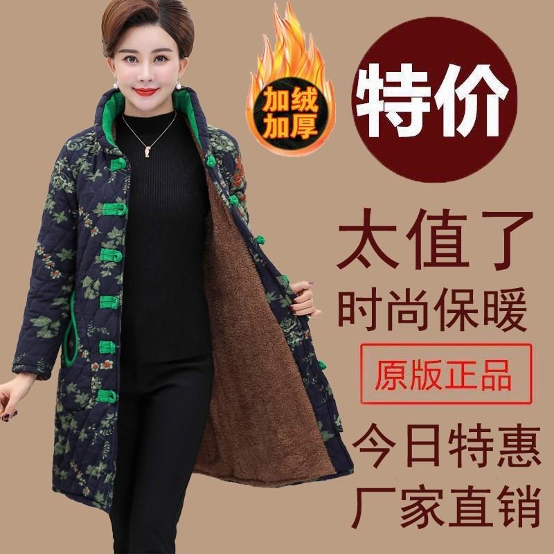中老年妈妈女中长款民族装外套风棉袄冬老人加绒加厚唐装服女棉衣