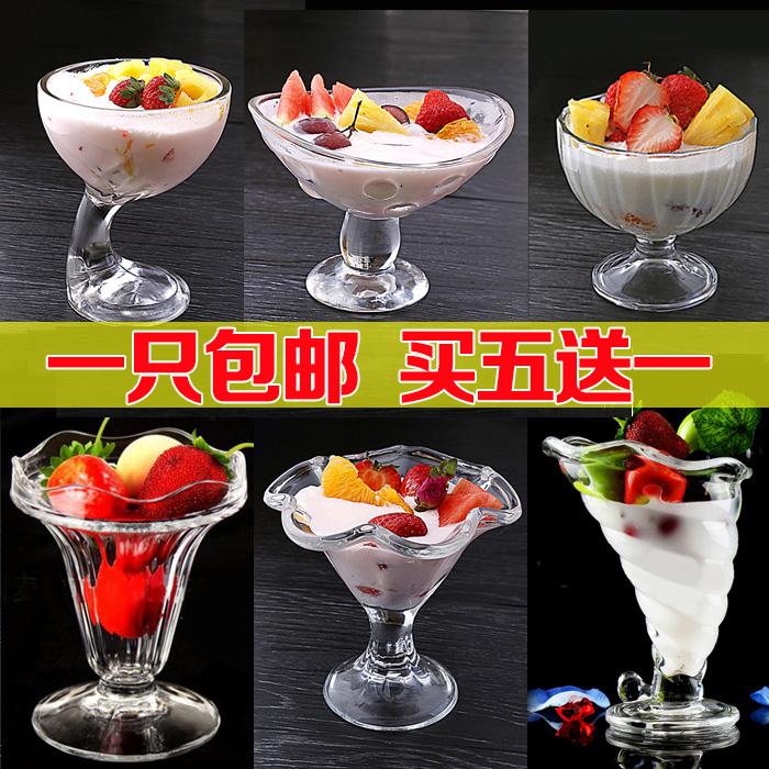水果捞碗冰沙杯甜品杯创意冰淇淋杯玻璃冰激凌杯奶昔杯沙拉盘